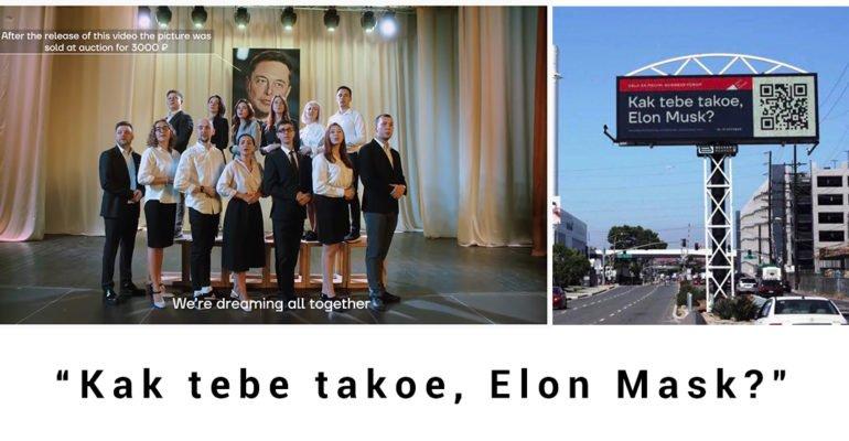 """Илон Маск приедет на краснодарский форум """"Дело за малым""""?"""