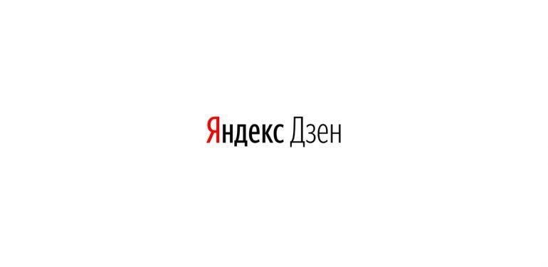 Как продвинуться в Яндекс.Дзен
