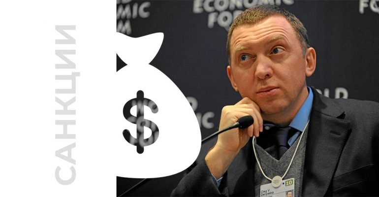 Дерипаска под санкциями: $600 000 на расследование