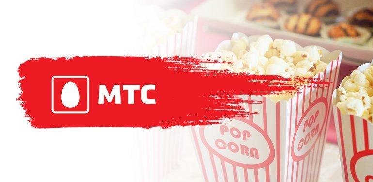 МТС завоевывает территорию онлайн-кино