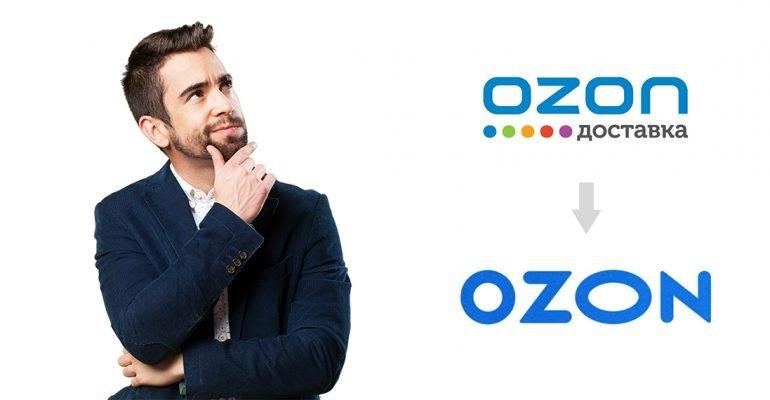 Ребрендинг OZON: цель на молодежь