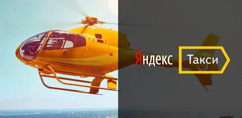 Полетаем? Воздушные перевозки от Яндекс.Такси