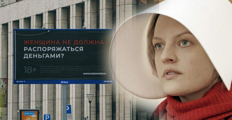 """Провокационная реклама """"Рассказа служанки"""": что не должна делать женщина?"""
