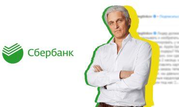 """Олег Тиньков: """"Сбербанк — хватит копировать и завидовать и подло хантить"""""""