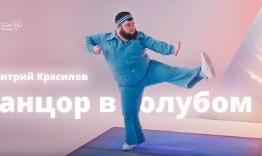 Петиция не помогла: коронавирус оставляет Дмитрия Красилова в России